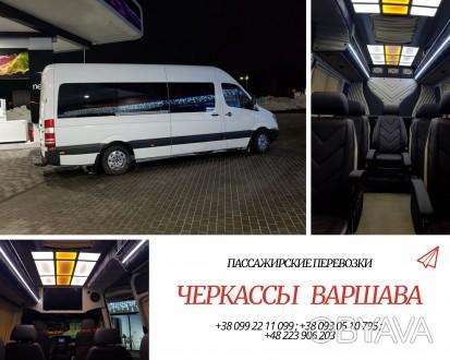 Пассажирские перевозки  из Черкасс в Варшаву , Польша , аренда ,заказ
