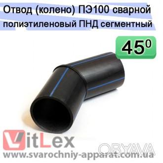 Отвод 45 градусов 110 мм ПЭ100 SDR11 стыковой сварной полиэтиленовый сегментный,. Одесса, Одесская область. фото 1