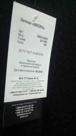 Леггинсы Овен, Украина, на меху,в составе вискоза, не катаются, плотные, теплые . Чернигов, Черниговская область. фото 3
