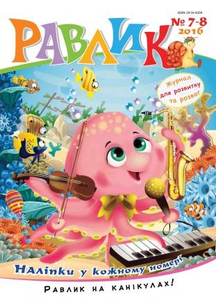 Сайт журналу для дітей. Киев. фото 1