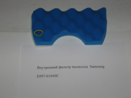 Фильтр поролоновый для пылесоса Samsung DJ97-01040C. Львов. фото 1