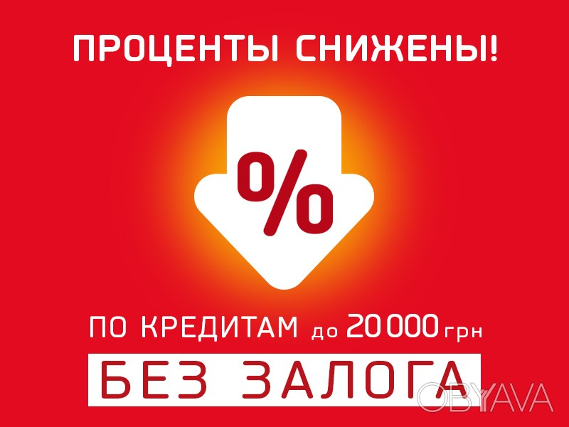 Кредит без залога 20 000 как взять онлайн кредит и не отдать