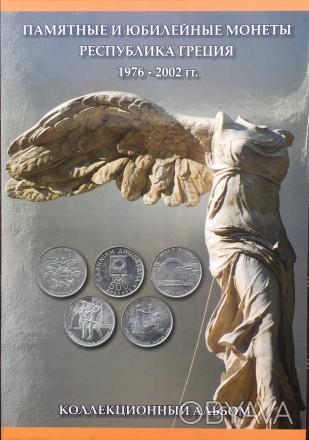 Альбом для монет. Памятных и юбилейных монет Греции