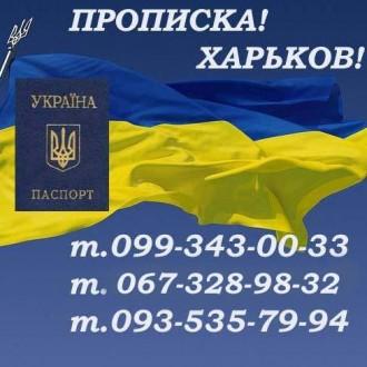 Регистрация места жительства (ПРОПИСКА) в Харькове (в черте города!). Харьков. фото 1