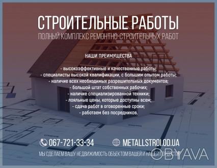 Строительные услуги Одесса - полный спектр услуг по лучшим ценам. Гарантия!