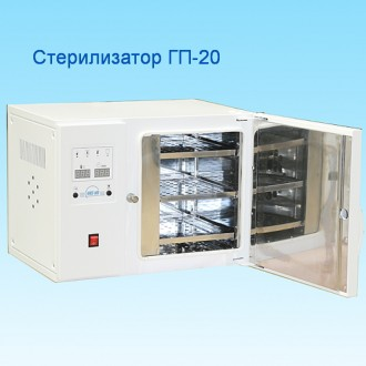 Стерилизатор воздушный ГП-20. Харьков. фото 1