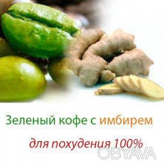 Зеленый кофе + экстракт имбиря для похудения Клинические исследования подтверж. Киев, Киевская область. фото 1