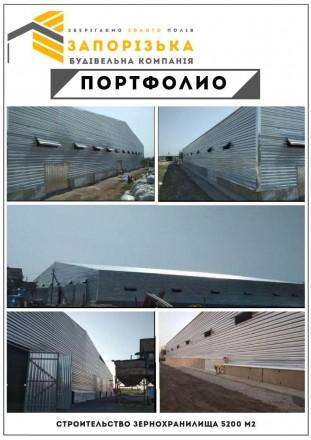 Строительство прямостенных металлических складов, ангаров, навесов. Все металло. Запорожье, Запорожская область. фото 6