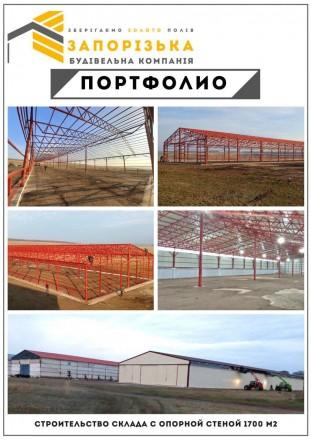 Строительство прямостенных металлических складов, ангаров, навесов. Все металло. Запорожье, Запорожская область. фото 4