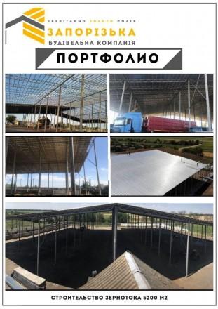 Строительство прямостенных металлических складов, ангаров, навесов. Все металло. Запорожье, Запорожская область. фото 5