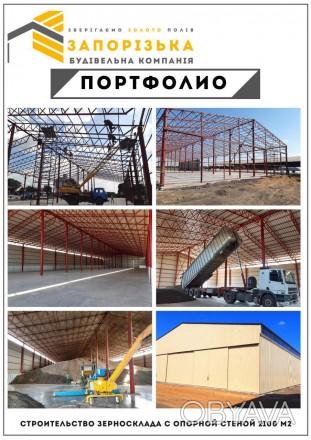 Строительство прямостенных металлических складов, ангаров, навесов. Все металло. Запорожье, Запорожская область. фото 1
