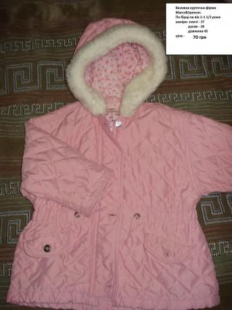 Весняно-осінні курточки. Стрый. фото 1