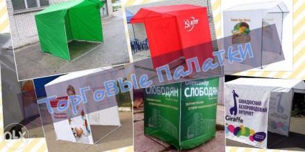 Предлагаем палатки и шатры для торговли и агитации отменного качества за демокра. Киев, Киевская область. фото 4