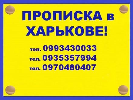 Окажу помощь в прописке гражданам Украины и иностранцам в Харькове. Харків. фото 1