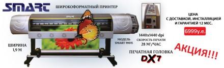 Продам широкоформатный принтер Smart серии RZ. Херсон. фото 1