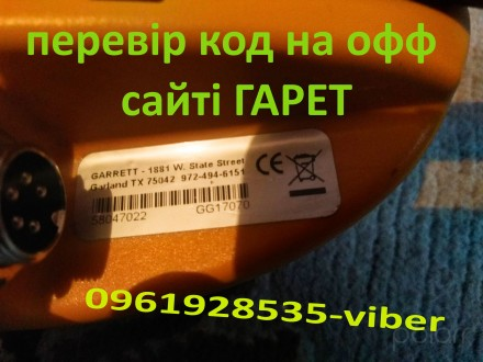 Продаю свій МД Garrett ACE 300І ОФІЦІАЛЬНИЙ ( можете перевірите по номеру на офі. Львов, Львовская область. фото 8