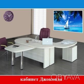 Кабинет руководителя Джоконда, стол руководителя, офисная мебель