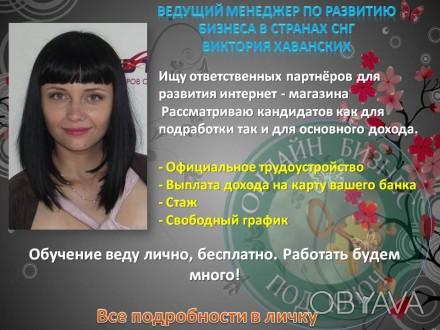 Для развития интернет-магазина набираю партнёров. Товары народного потребления. . Мелитополь, Запорожская область. фото 1