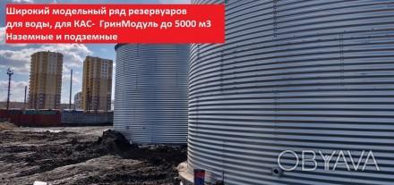 Заказать резервуар РВС–500 м3 для воды и КАС недорого