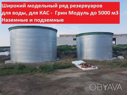 Резервуар РВС 2000 м3, РВС-100 м3 для запаса воды