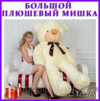 Большой плюшевый медведь. Мишка плюшевый.  Мягкая игрушка Медведь.Большая Мягкая