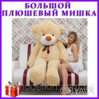 Большой плюшевый медведь. Мишка плюшевый бежевый.  Мягкая игрушка Медведь.Больша