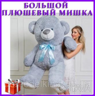 Большой плюшевый медведь. Мишка плюшевый серый.  Мягкая игрушка Медведь.Большая