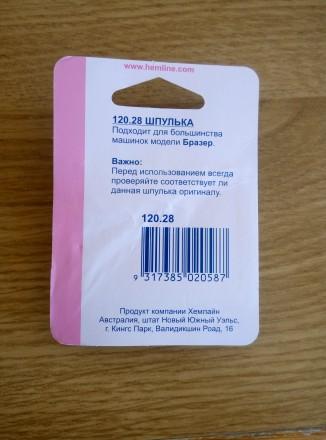 Шпульки для швейної машинки Бразер.В пакеті три штуки.Купувала в інтернеті.Було . Киев, Киевская область. фото 3