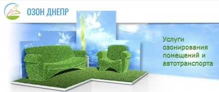 Озонирование – экологически чистая технология очистки воздуха, основанная на исп. Днепр, Днепропетровская область. фото 3