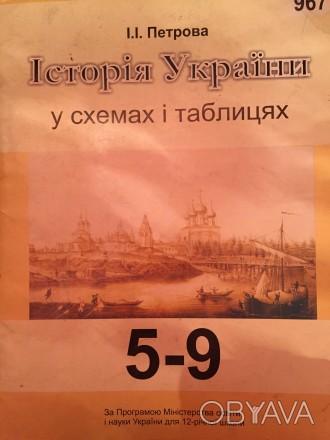 История украины пятый -девятый класс. Харьков, Харьковская область. фото 1