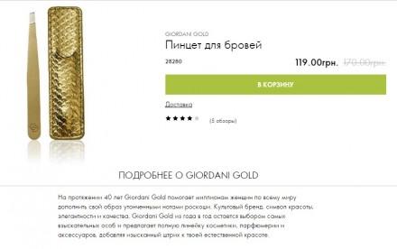 Пинцет для бровей Giordani Gold Орифлейм. Киев. фото 1
