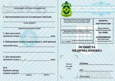 Купить продление медицинской книжки продление временной регистрации транспортного средства