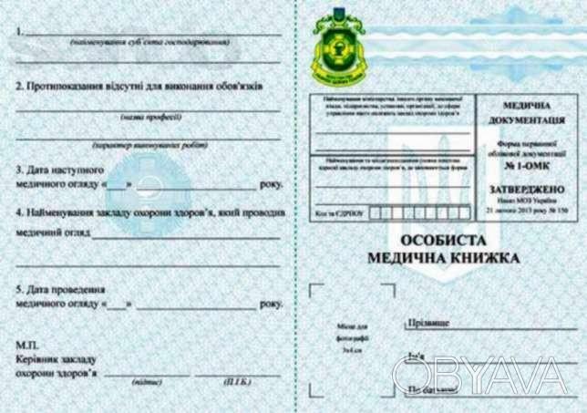 Медицинская книжка сделать киев регистрация временного места жительства