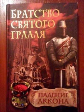 Братство святого Грааля. Падение Аккона. Новоукраинка. фото 1