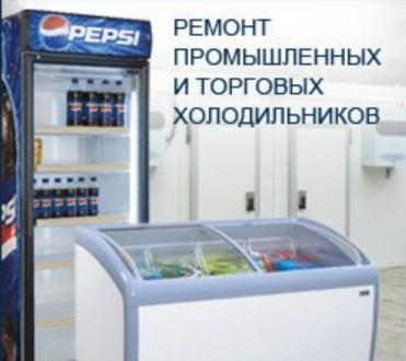 Ремонт холодильного и промышленного оборудования. Киев. фото 1