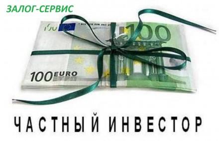 Кредит от частного инвестора под залог недвижимости. 2,5% - 3% в месяц. Одесса. фото 1