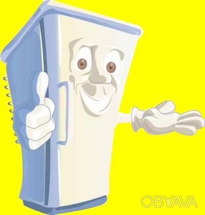Ремонт бытовых холодильников. Торгового холодильного оборудования.