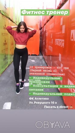 - Составление программ тренировок; - Рационов питания; - Индивидуальный подход. Киев, Киевская область. фото 1