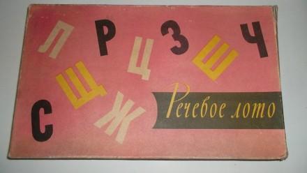Речевое ( логопедическое лото ) - 1966 год. Донецк. фото 1
