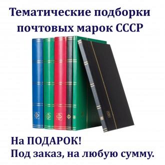 Тематические подборки марок СССР. На подарок !. Киев. фото 1