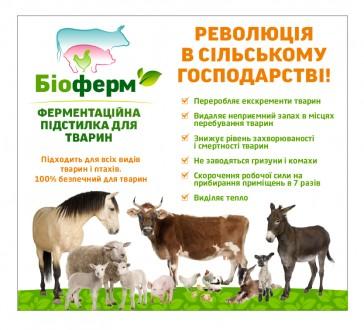 несменяемая подстилка Биоферм для животных и птиц. Черкассы. фото 1