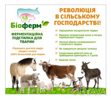 несменяемая подстилка Биоферм для животных и птиц