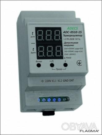 Терморегулятор ADC-0510-15