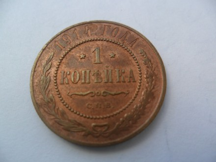 монета 1 копейка 1914 год. Кропивницкий. фото 1