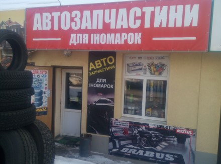 Авто Магазин