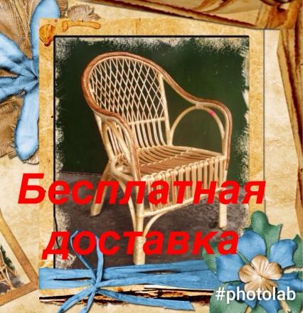 кресло плетеное из лозы цена с доставкой по Украине. Николаев. фото 1