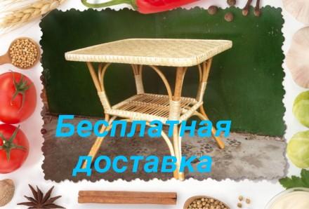 Стол плетеный из лозы Цена с Доставкой в любой уголок Украины. Николаев. фото 1