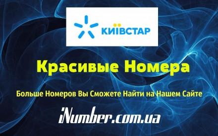 VIP Мобильные Номера. Киев. фото 1
