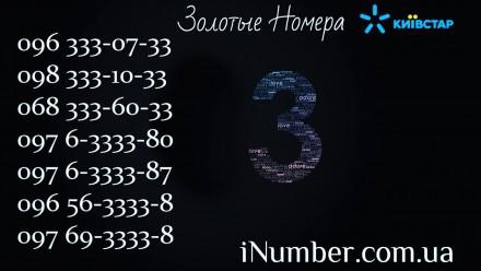 В наличии есть более 5000 тис . Красивых номеров,всех операторов. **Больше вари. Киев, Киевская область. фото 7