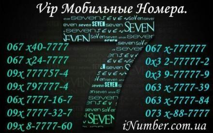 В наличии есть более 5000 тис . Красивых номеров,всех операторов. **Больше вари. Киев, Киевская область. фото 5